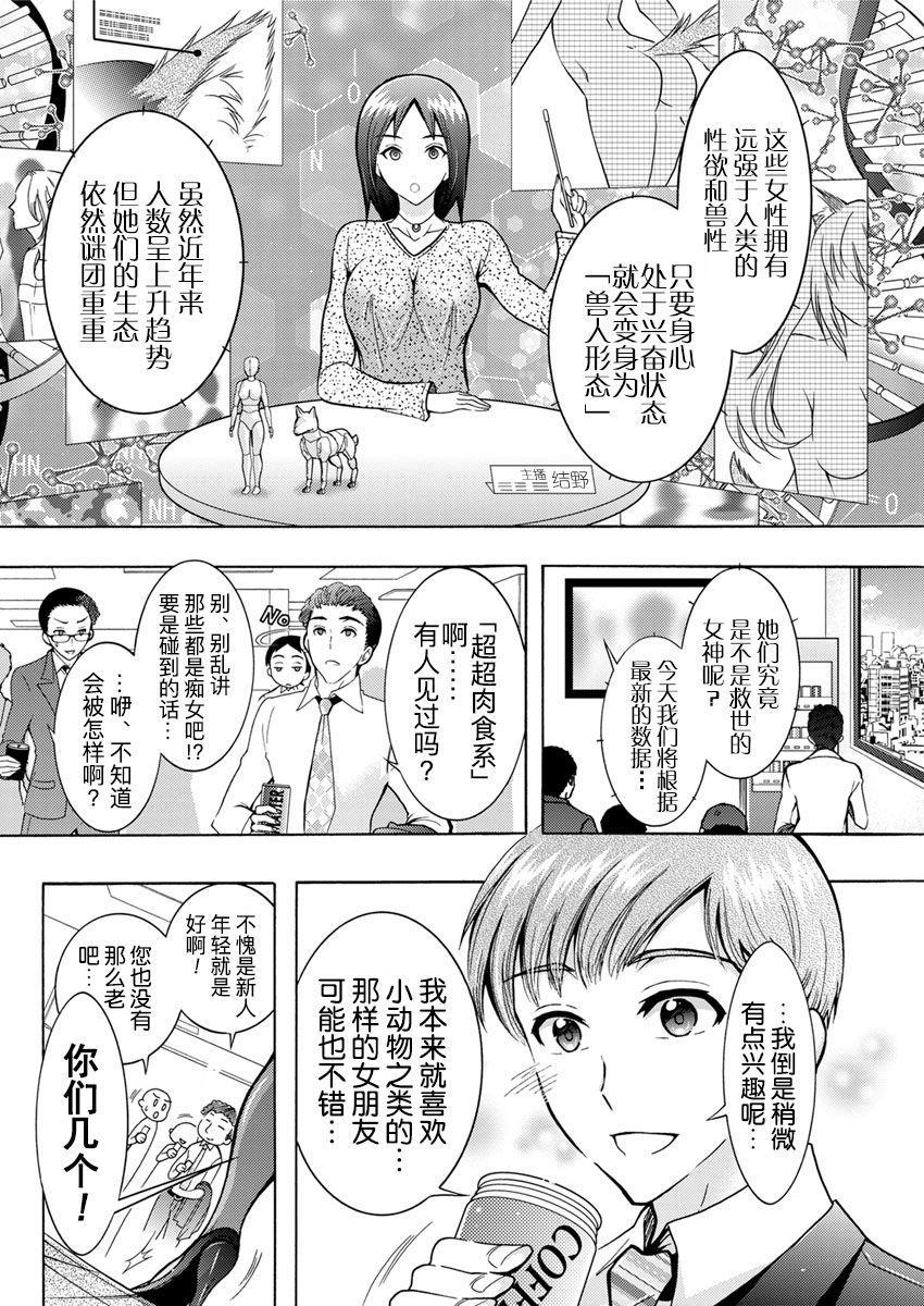 Chouchou Nikushokukei Joshi Ch. 1-4 22