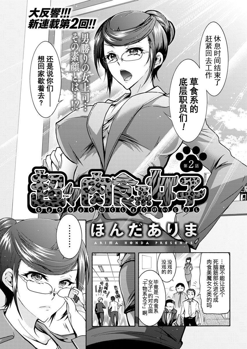 Chouchou Nikushokukei Joshi Ch. 1-4 24