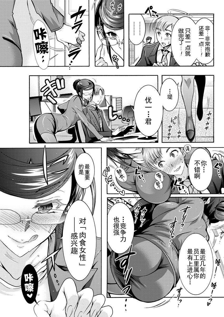 Chouchou Nikushokukei Joshi Ch. 1-4 26