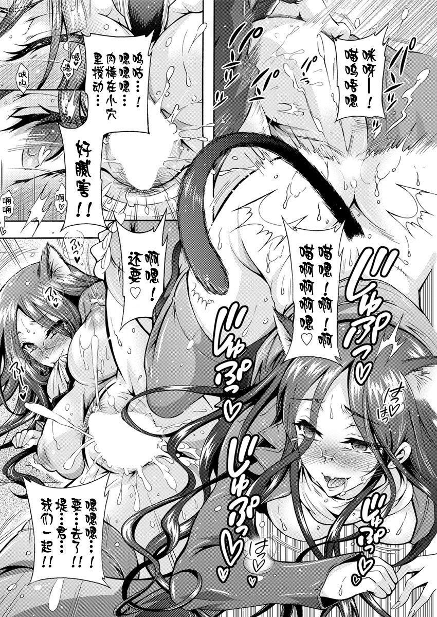 Chouchou Nikushokukei Joshi Ch. 1-4 33