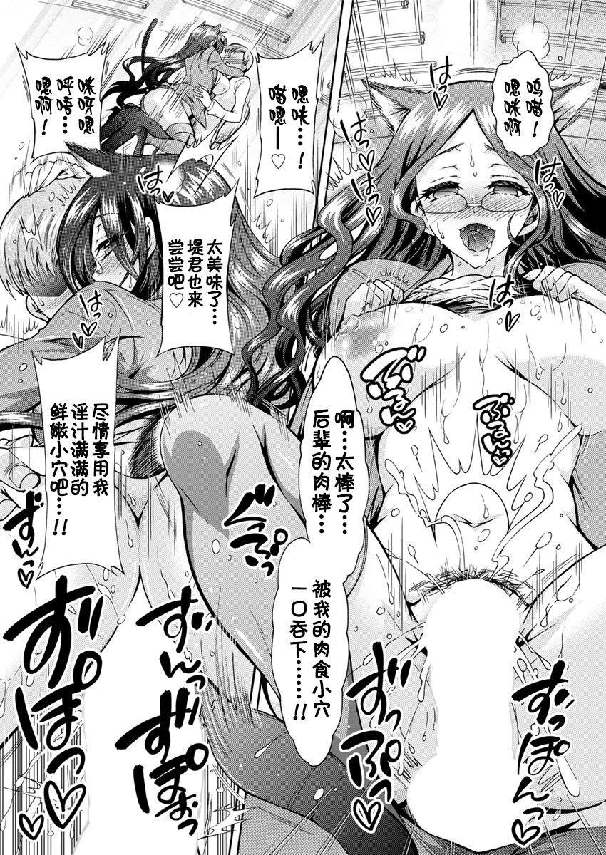 Chouchou Nikushokukei Joshi Ch. 1-4 37
