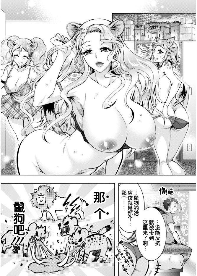 Chouchou Nikushokukei Joshi Ch. 1-4 42