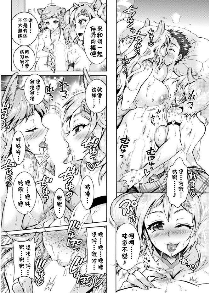 Chouchou Nikushokukei Joshi Ch. 1-4 46