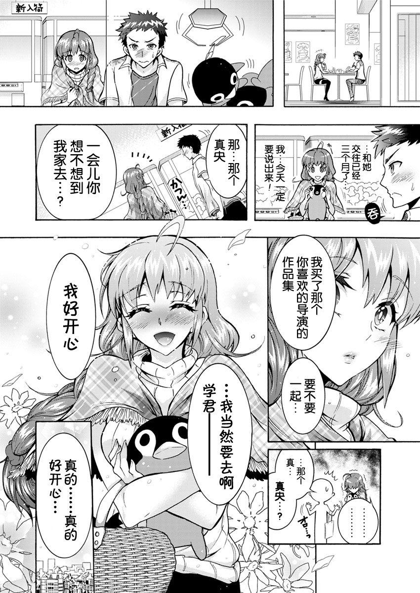 Chouchou Nikushokukei Joshi Ch. 1-4 6