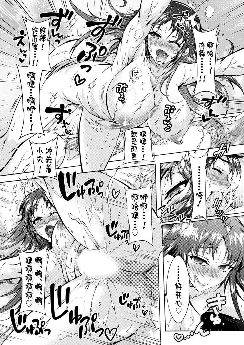 Chouchou Nikushokukei Joshi Ch. 1-4 69