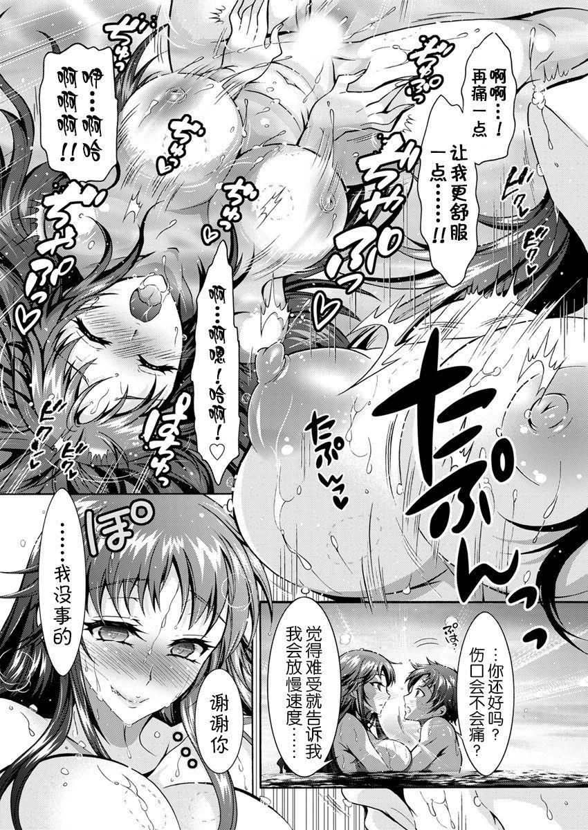 Chouchou Nikushokukei Joshi Ch. 1-4 75