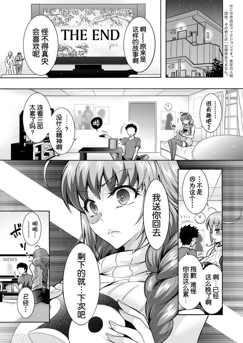 Chouchou Nikushokukei Joshi Ch. 1-4 7
