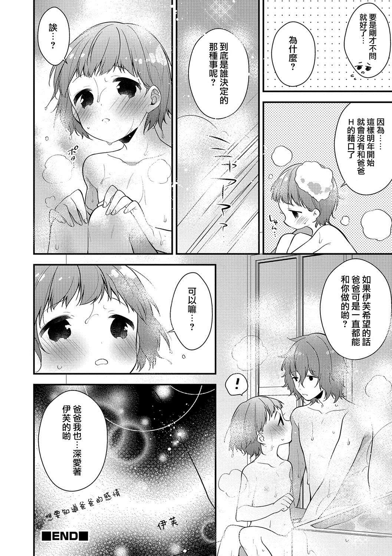 Merry Love 15