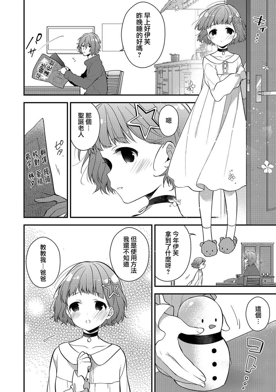 Merry Love 1