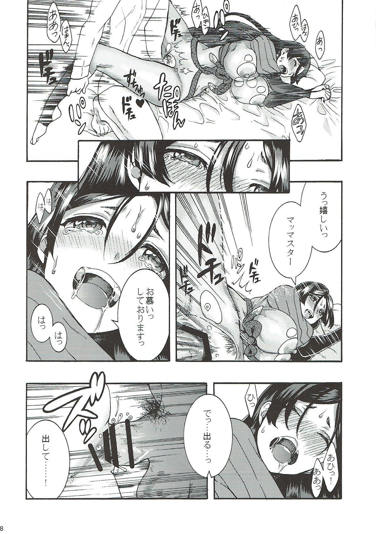 Raikou-san to, Hitotsu Yane no Shita 16