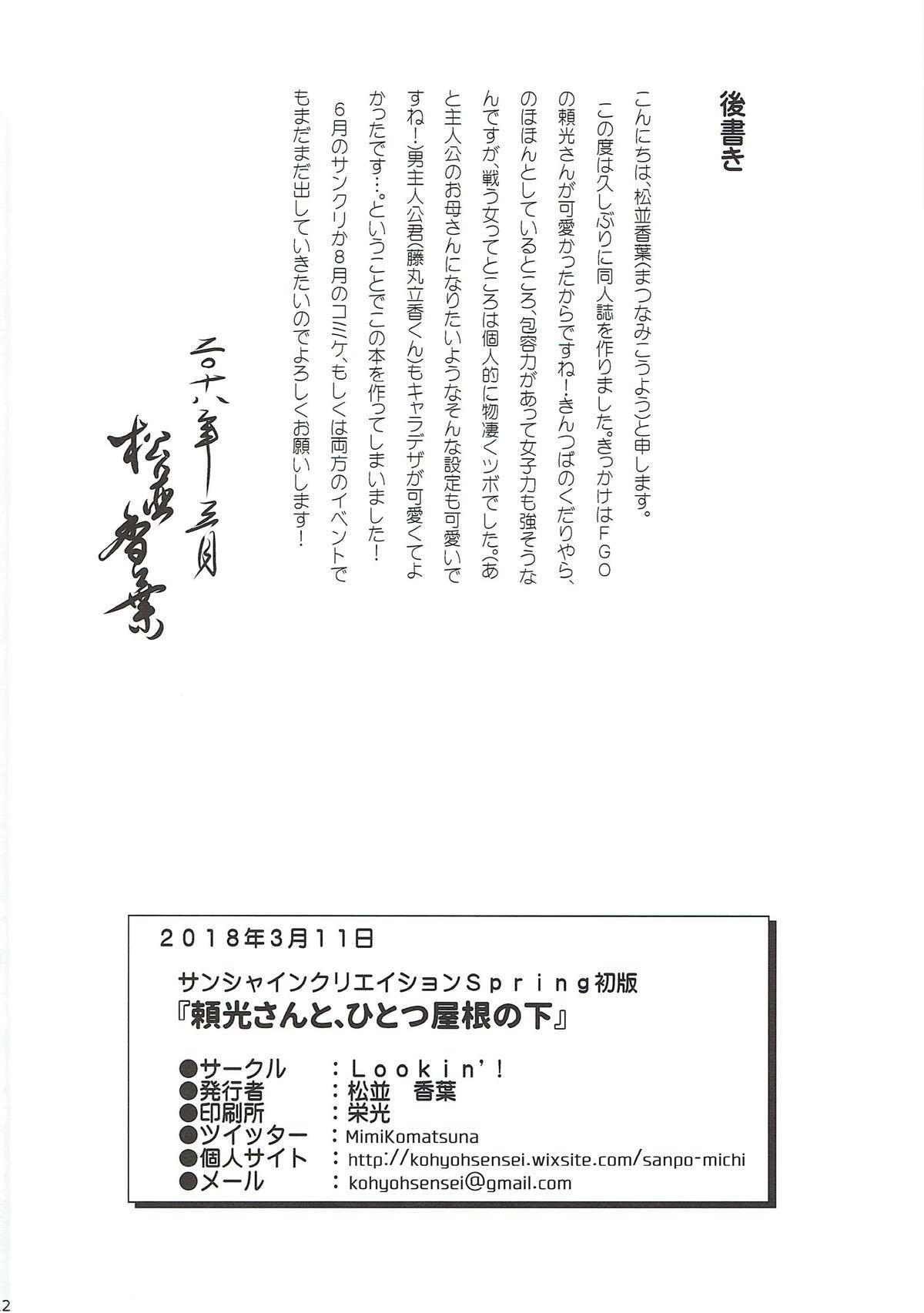 Raikou-san to, Hitotsu Yane no Shita 20