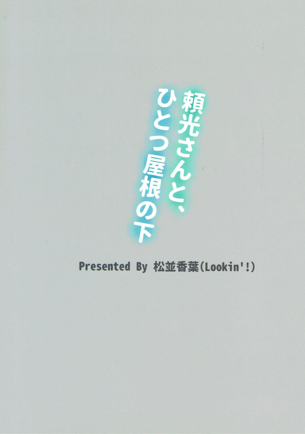 Raikou-san to, Hitotsu Yane no Shita 21