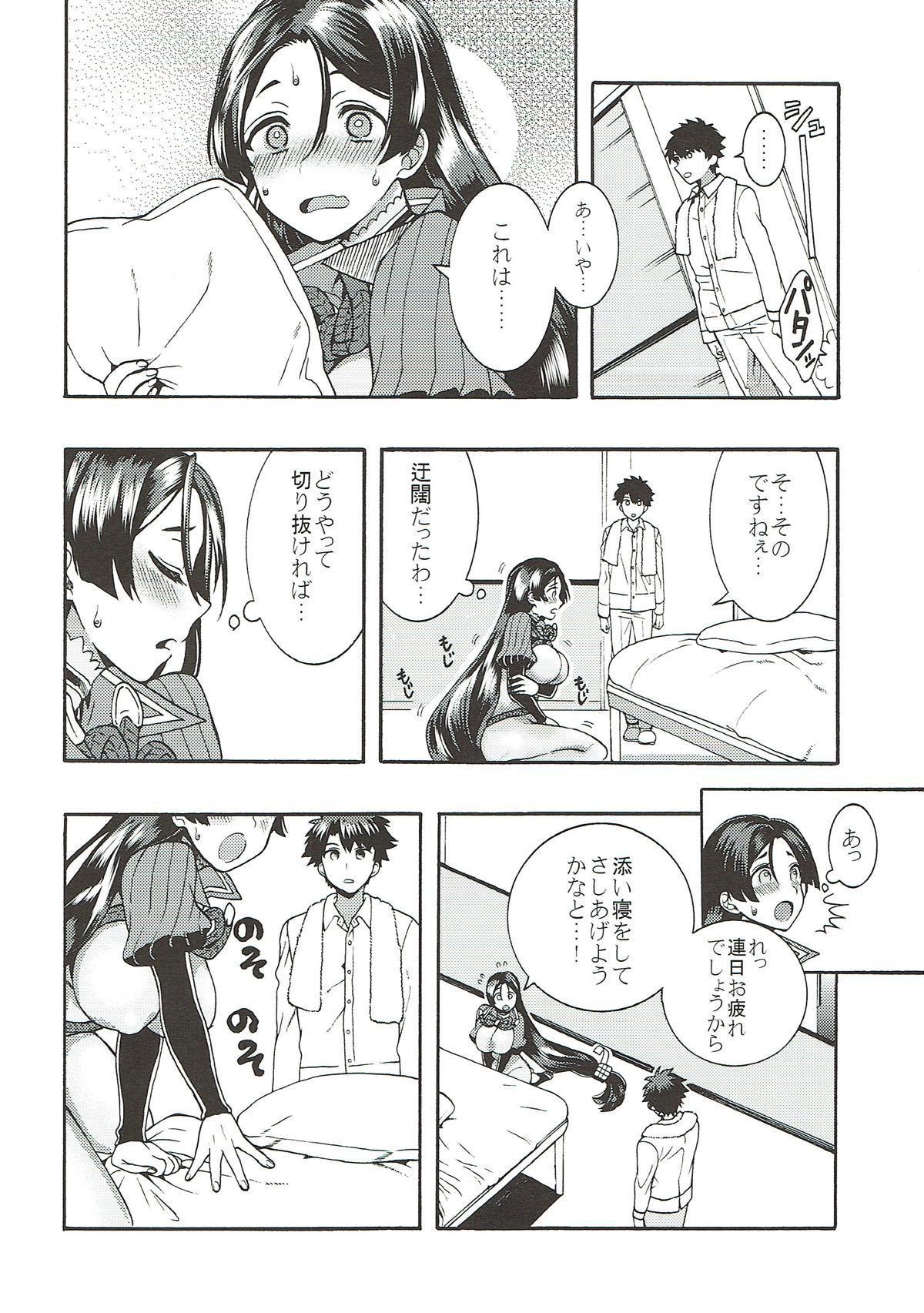 Raikou-san to, Hitotsu Yane no Shita 4