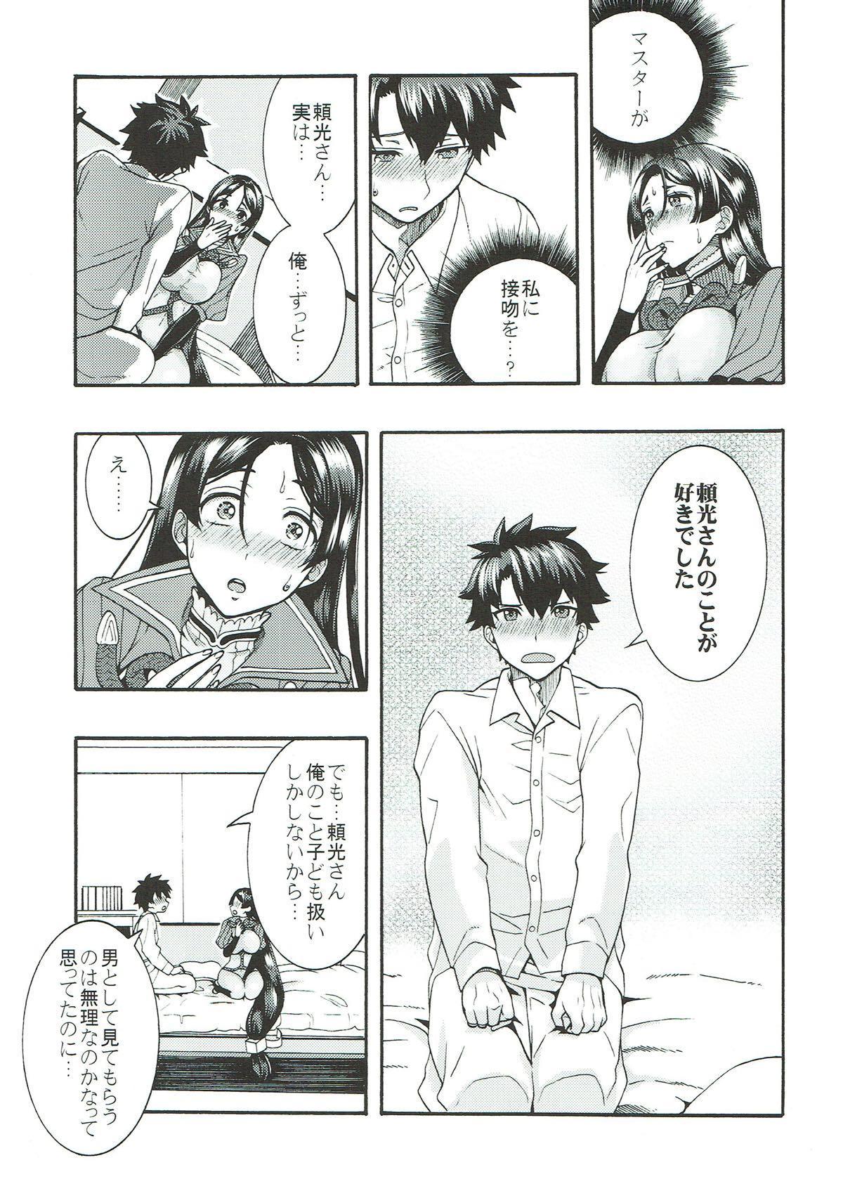 Raikou-san to, Hitotsu Yane no Shita 7