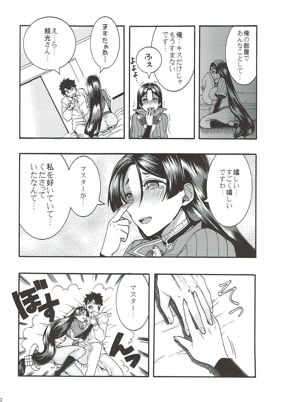 Raikou-san to, Hitotsu Yane no Shita 8