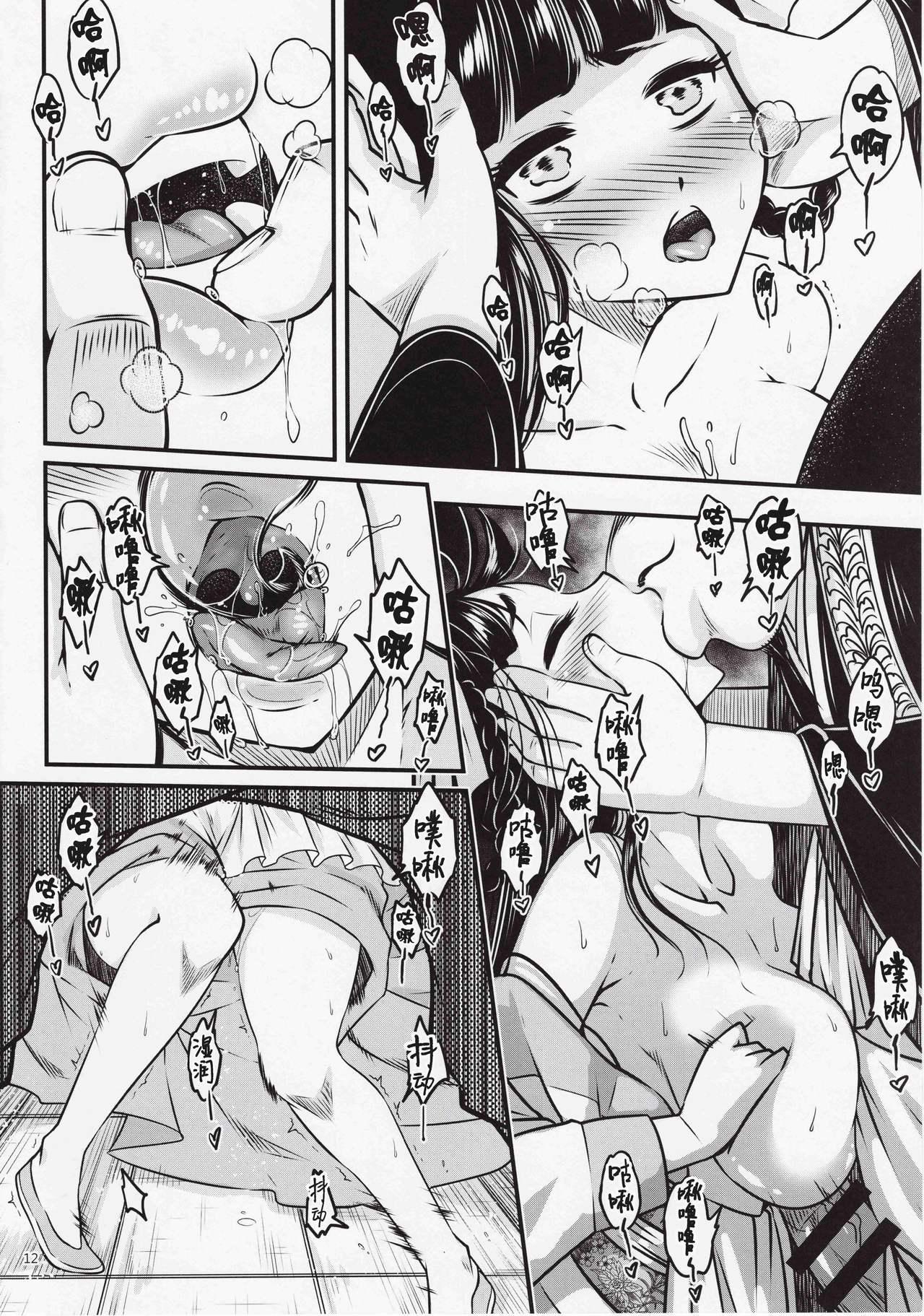 Hyakkasou <<Gejo Botan no Yuuutsu>> 13