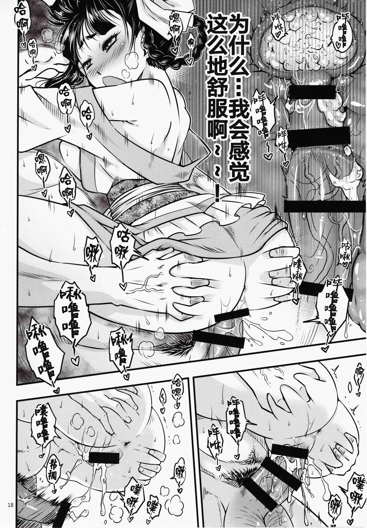 Hyakkasou <<Gejo Botan no Yuuutsu>> 19