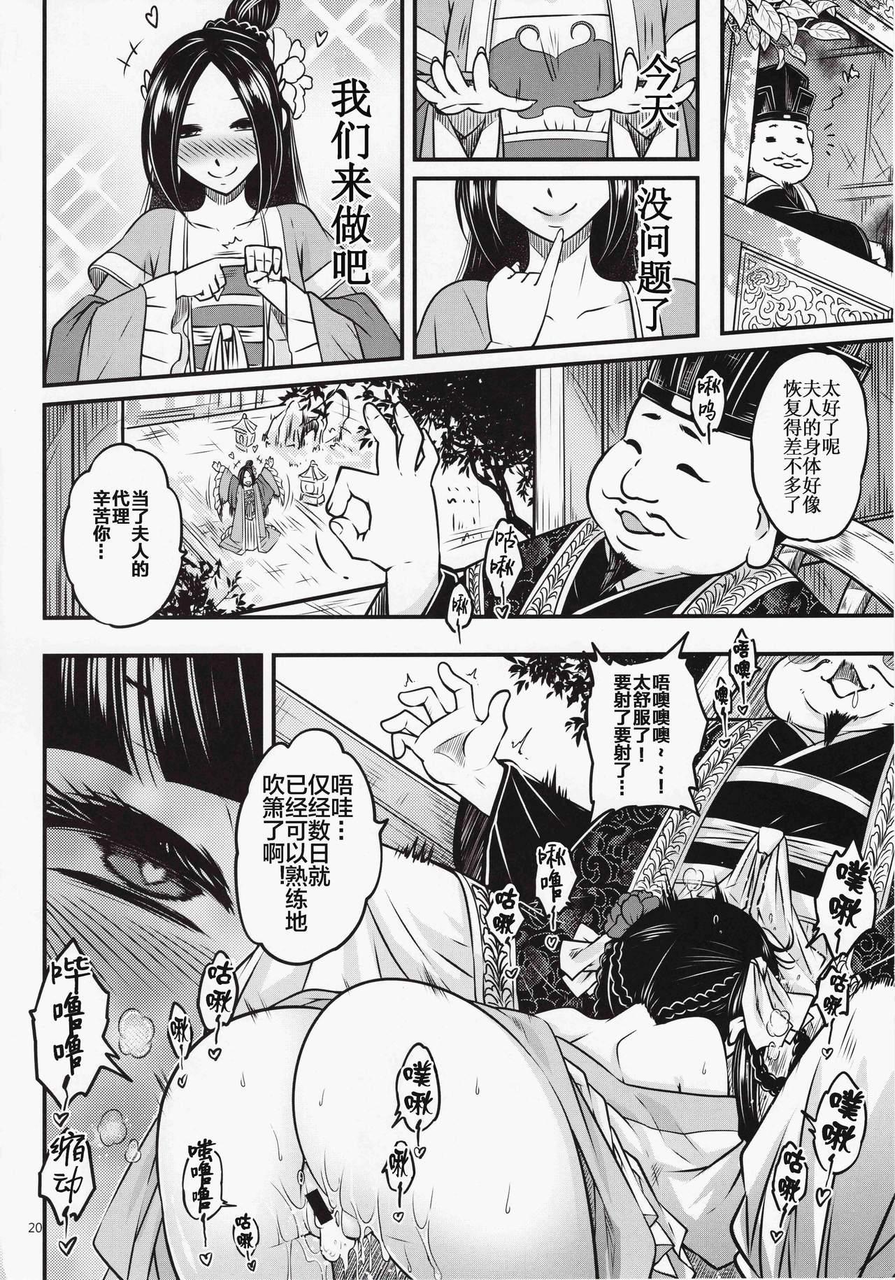 Hyakkasou <<Gejo Botan no Yuuutsu>> 21
