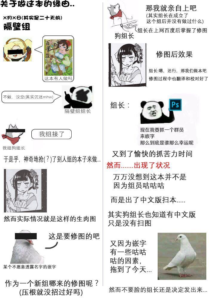 Hyakkasou <<Gejo Botan no Yuuutsu>> 27