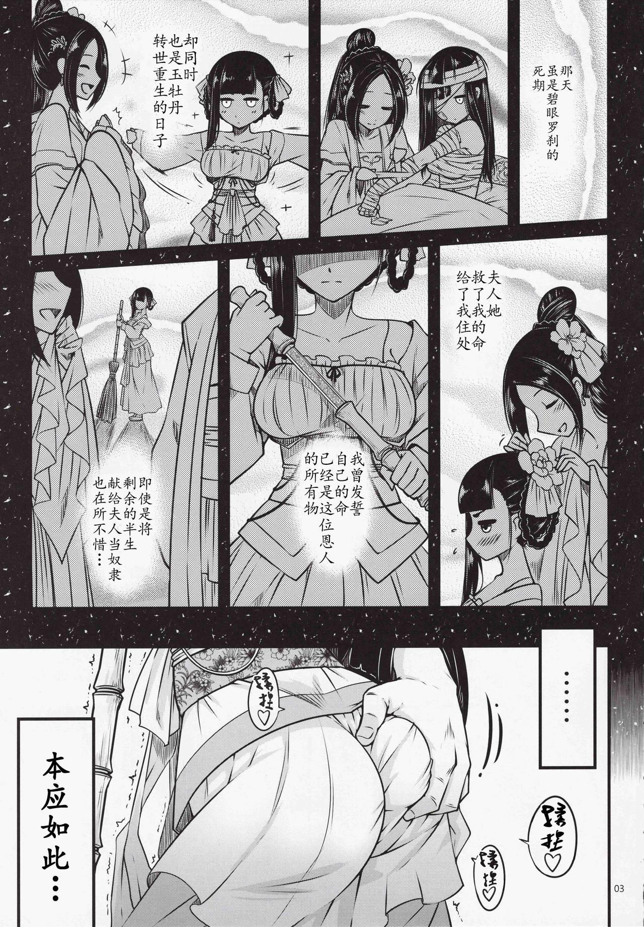 Hyakkasou <<Gejo Botan no Yuuutsu>> 4