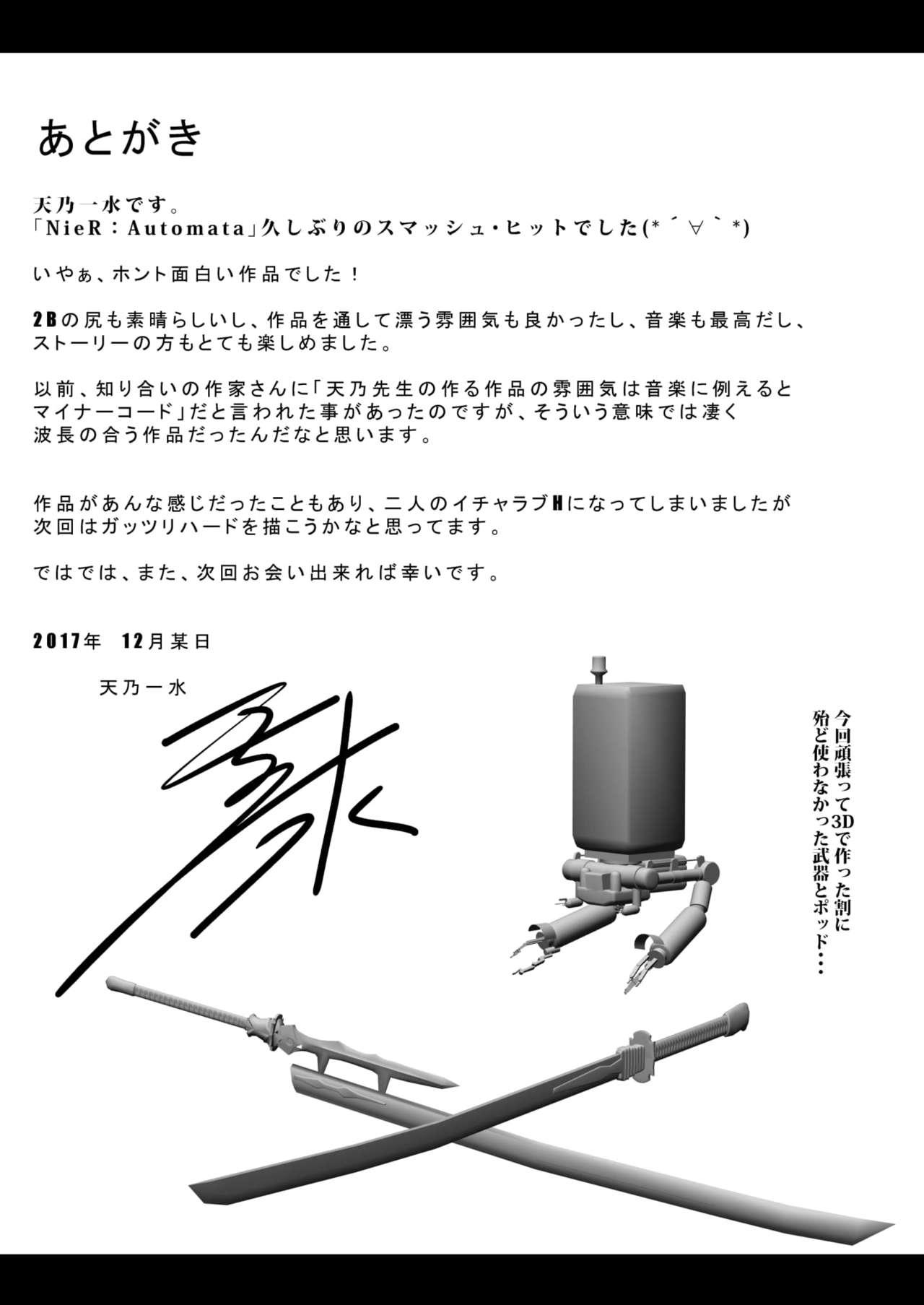 (C93) [Haiiro Koubou (Amano Kazumi) Harmoniodeon (NieR:Automata) [Chinese] [9S2B好可愛個人漢化] 27