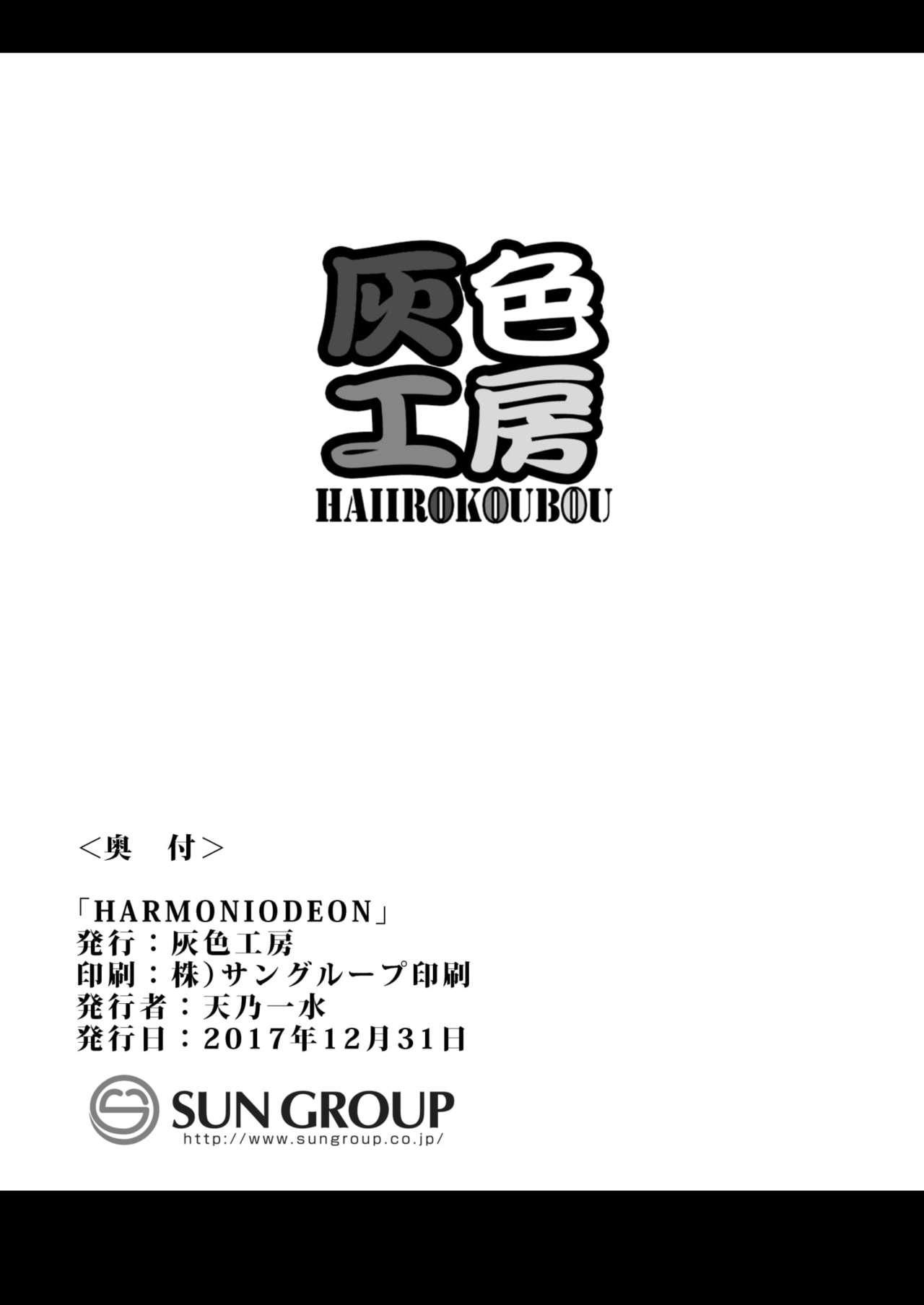 (C93) [Haiiro Koubou (Amano Kazumi) Harmoniodeon (NieR:Automata) [Chinese] [9S2B好可愛個人漢化] 28