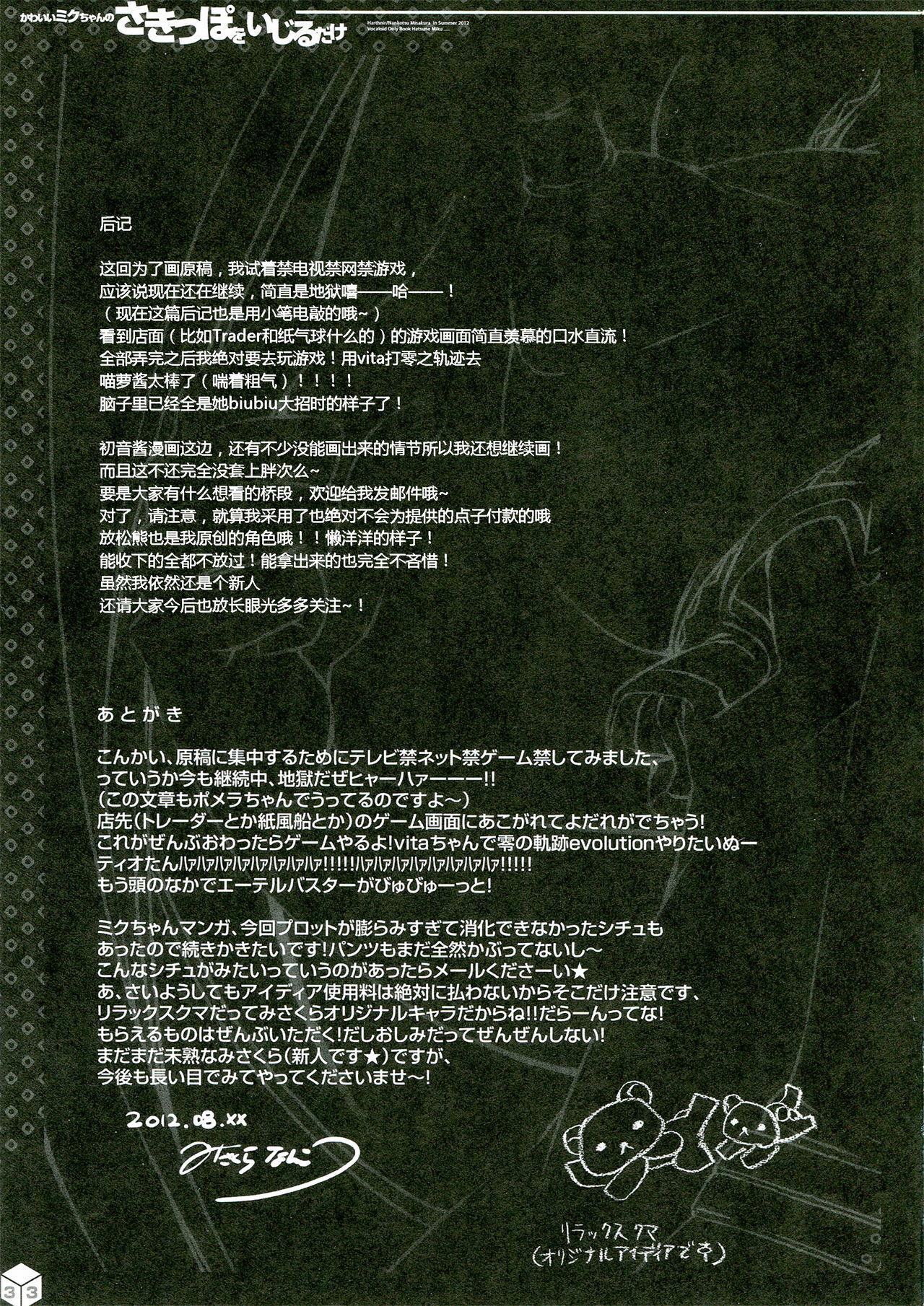 Kawaii Miku-chan no Sakippo o Ijiru dake   只是来欺负初音可爱的尖尖而已 33