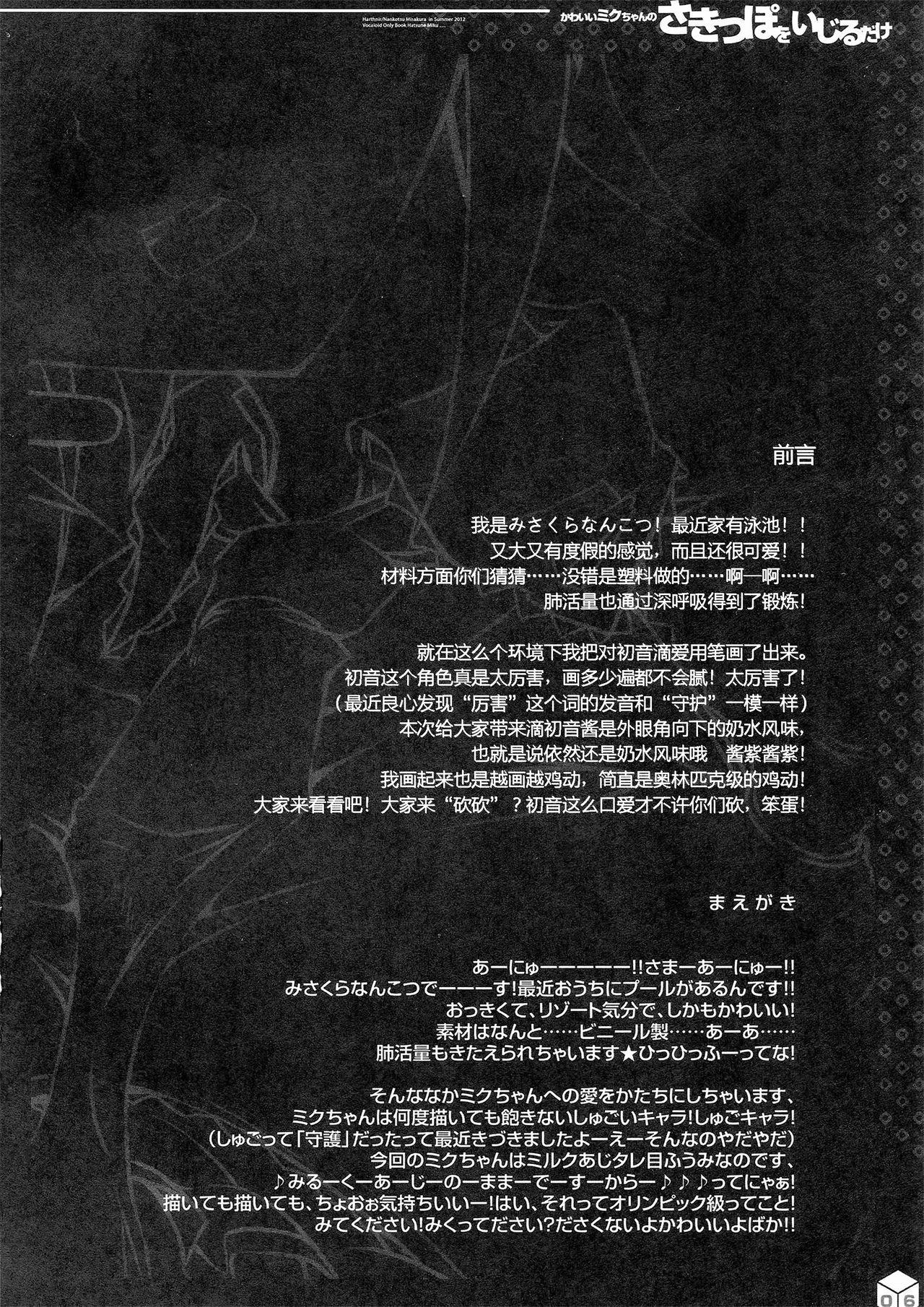 Kawaii Miku-chan no Sakippo o Ijiru dake   只是来欺负初音可爱的尖尖而已 6