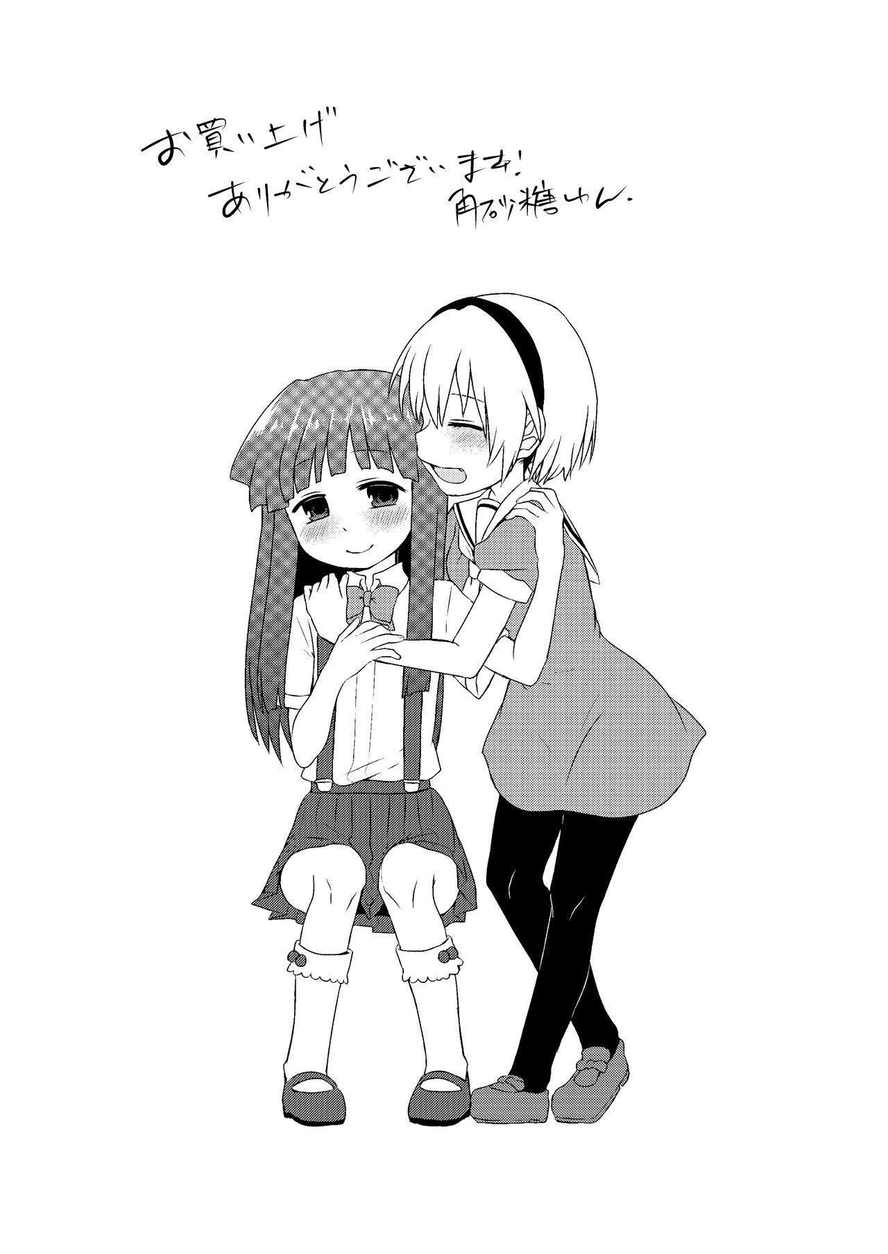 Rika-chan to Satoko ga Keiichi o Osou Hon 1