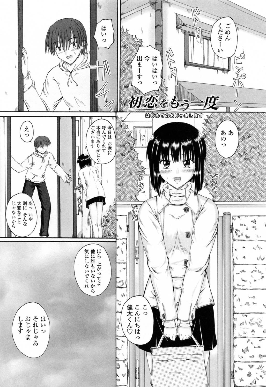 Chaku Love - Dress and Love? 58