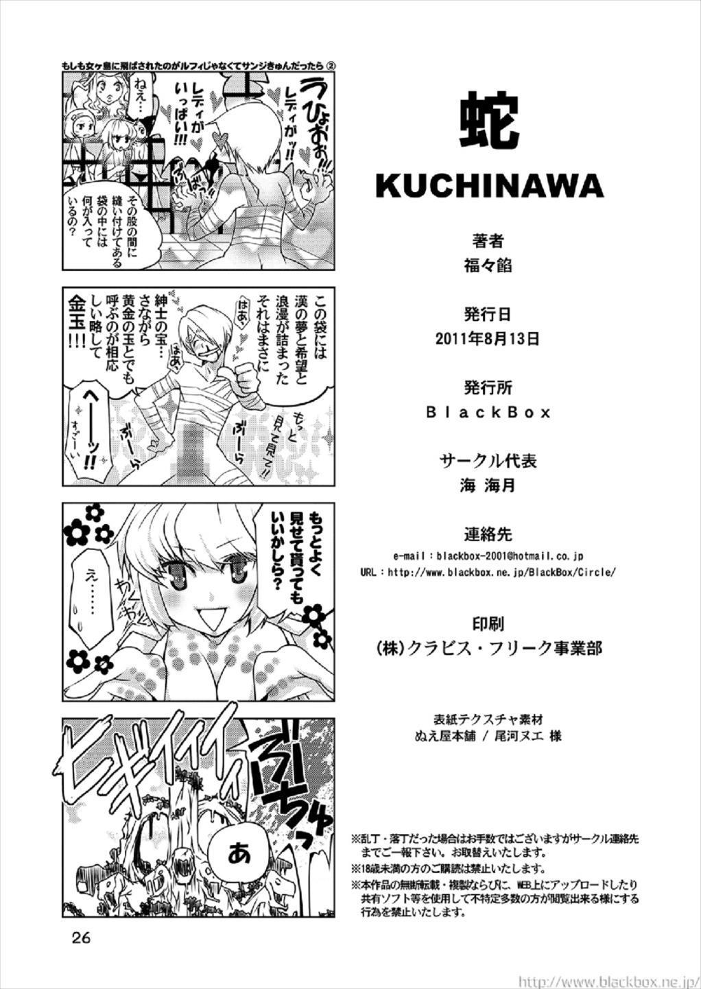 KUCHINAWA 25