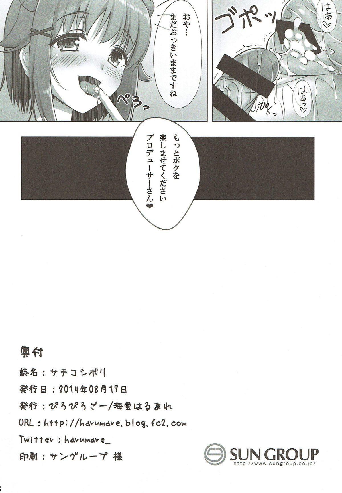 Sachiko Shibori 16