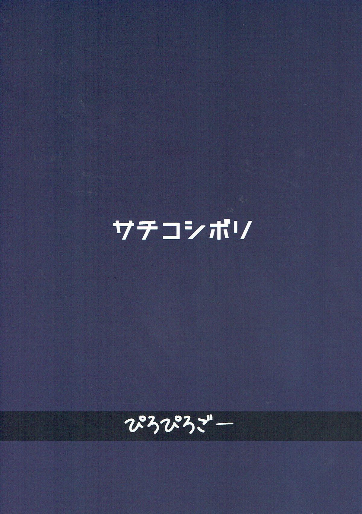 Sachiko Shibori 17