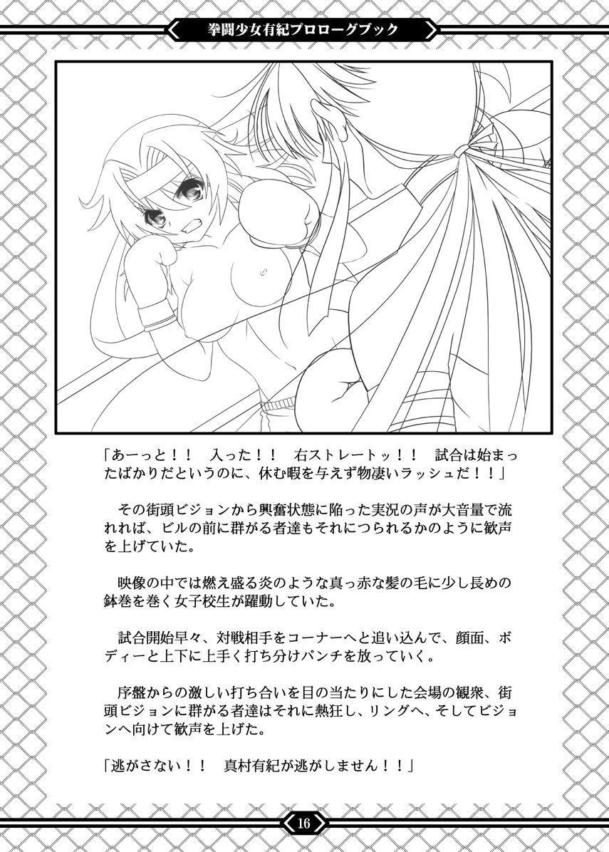 Kentou Shoujo Yuki Prologue Book 14
