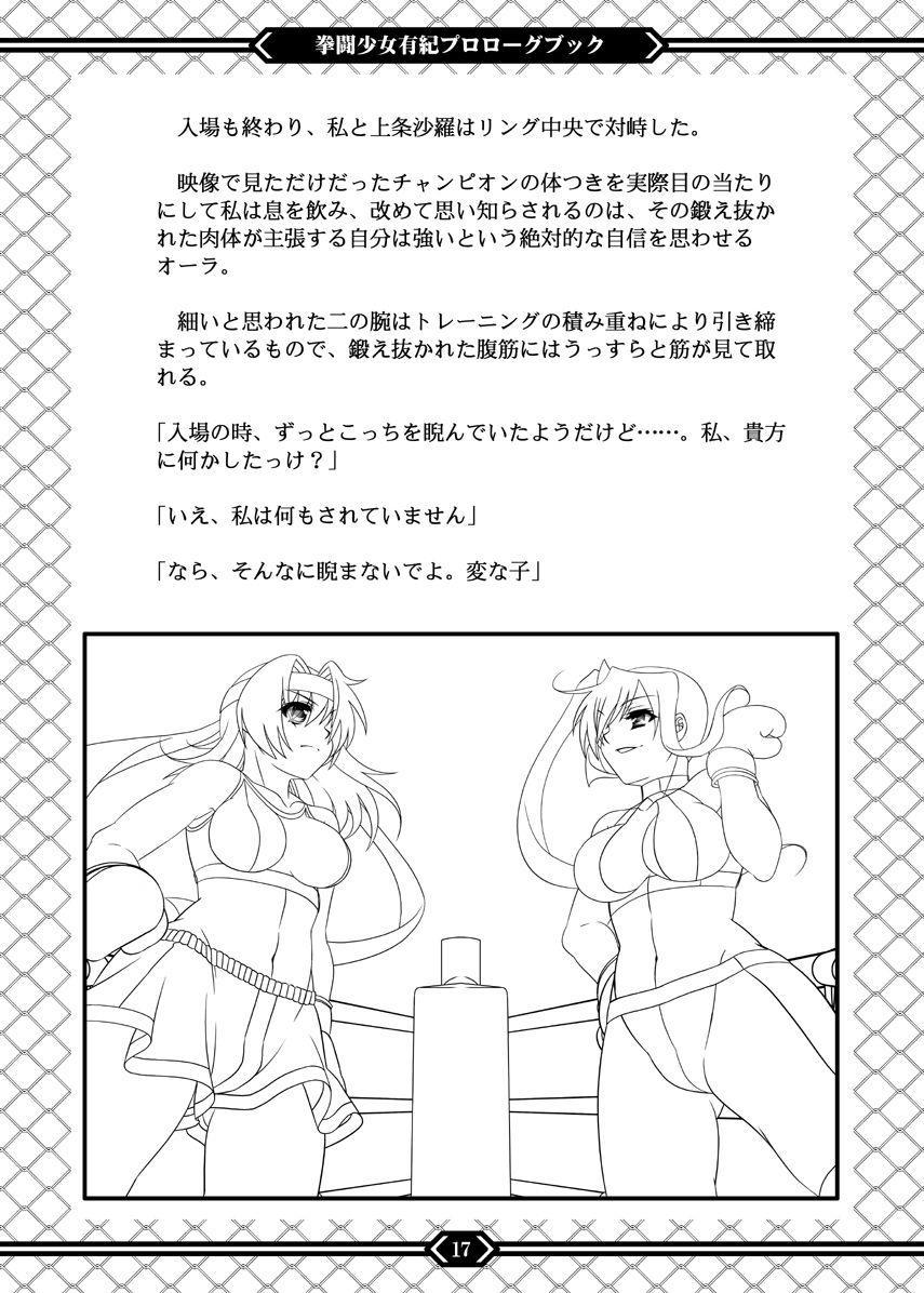 Kentou Shoujo Yuki Prologue Book 15