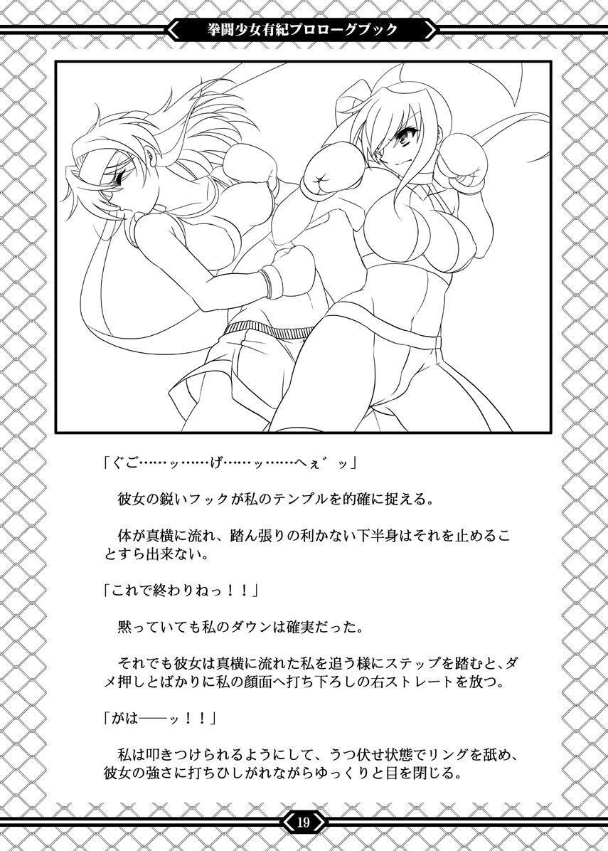 Kentou Shoujo Yuki Prologue Book 17