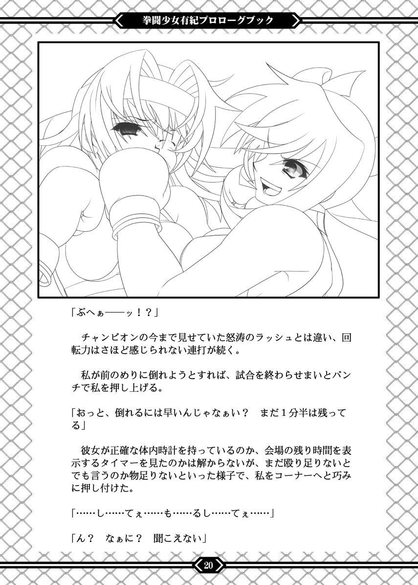 Kentou Shoujo Yuki Prologue Book 18