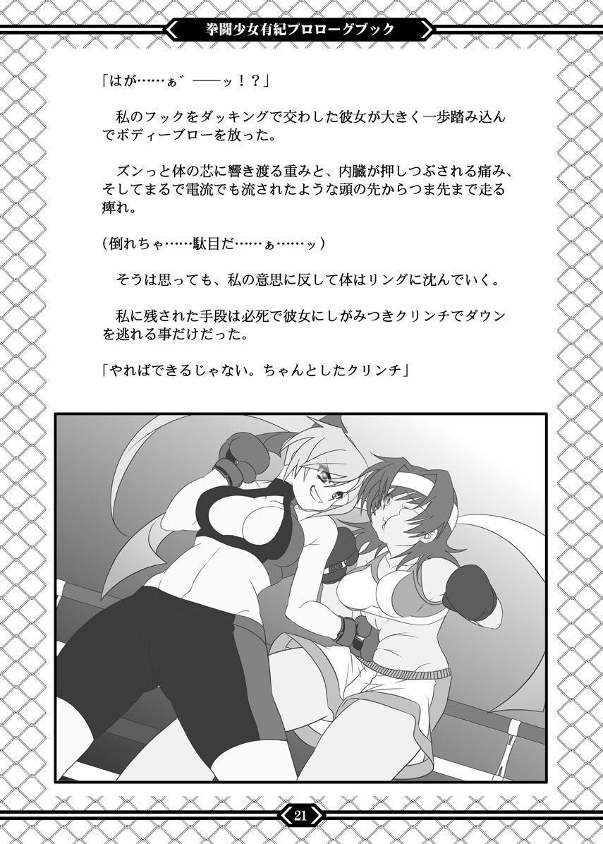 Kentou Shoujo Yuki Prologue Book 19