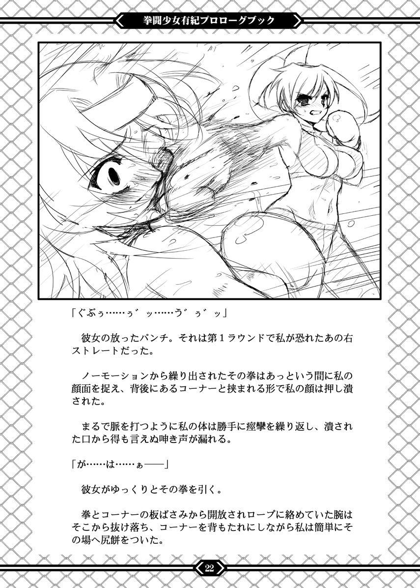 Kentou Shoujo Yuki Prologue Book 20