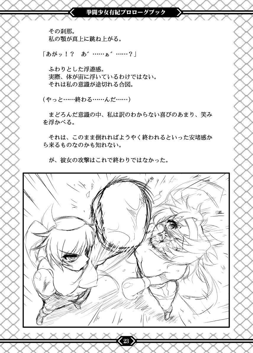 Kentou Shoujo Yuki Prologue Book 21