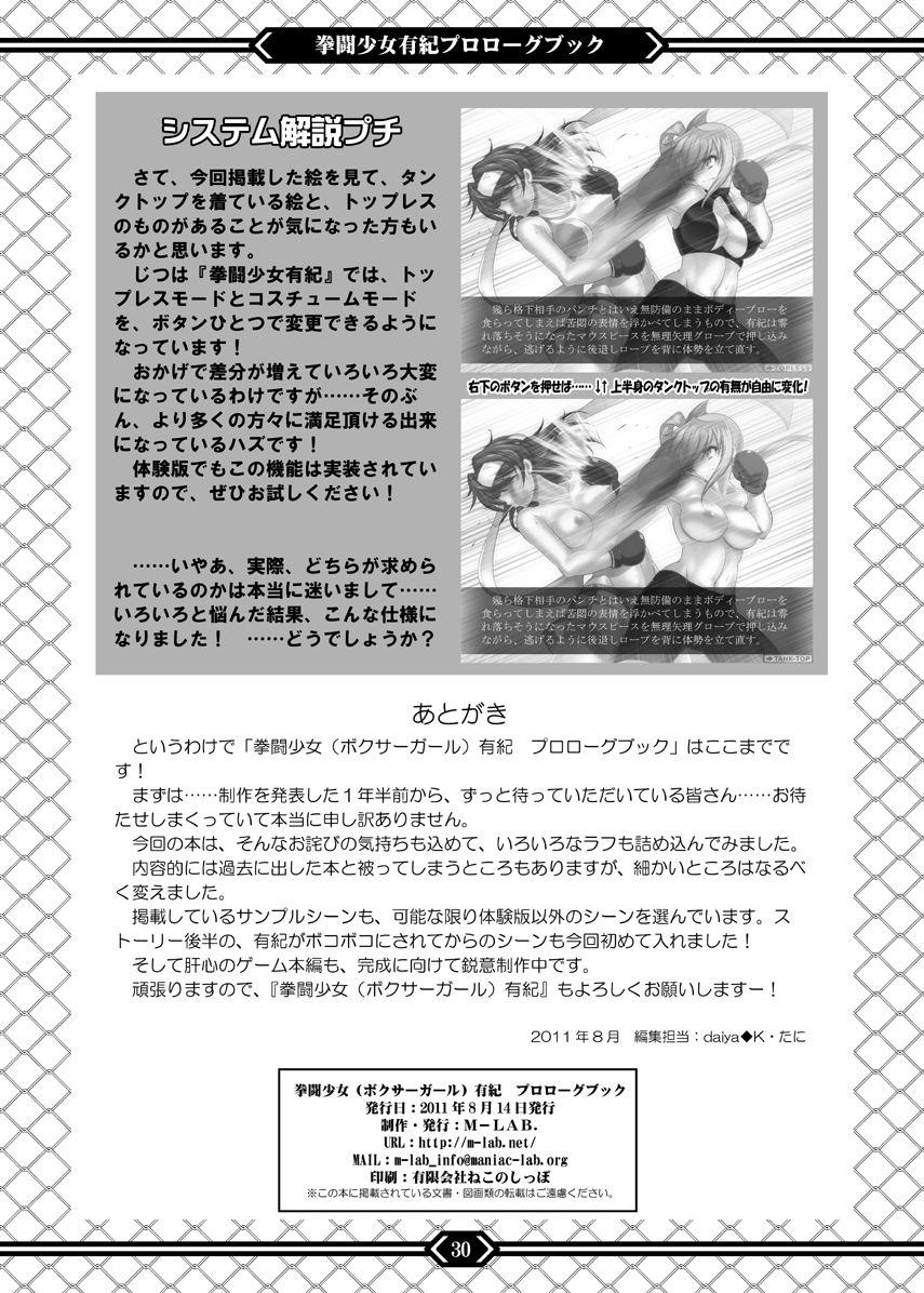 Kentou Shoujo Yuki Prologue Book 28