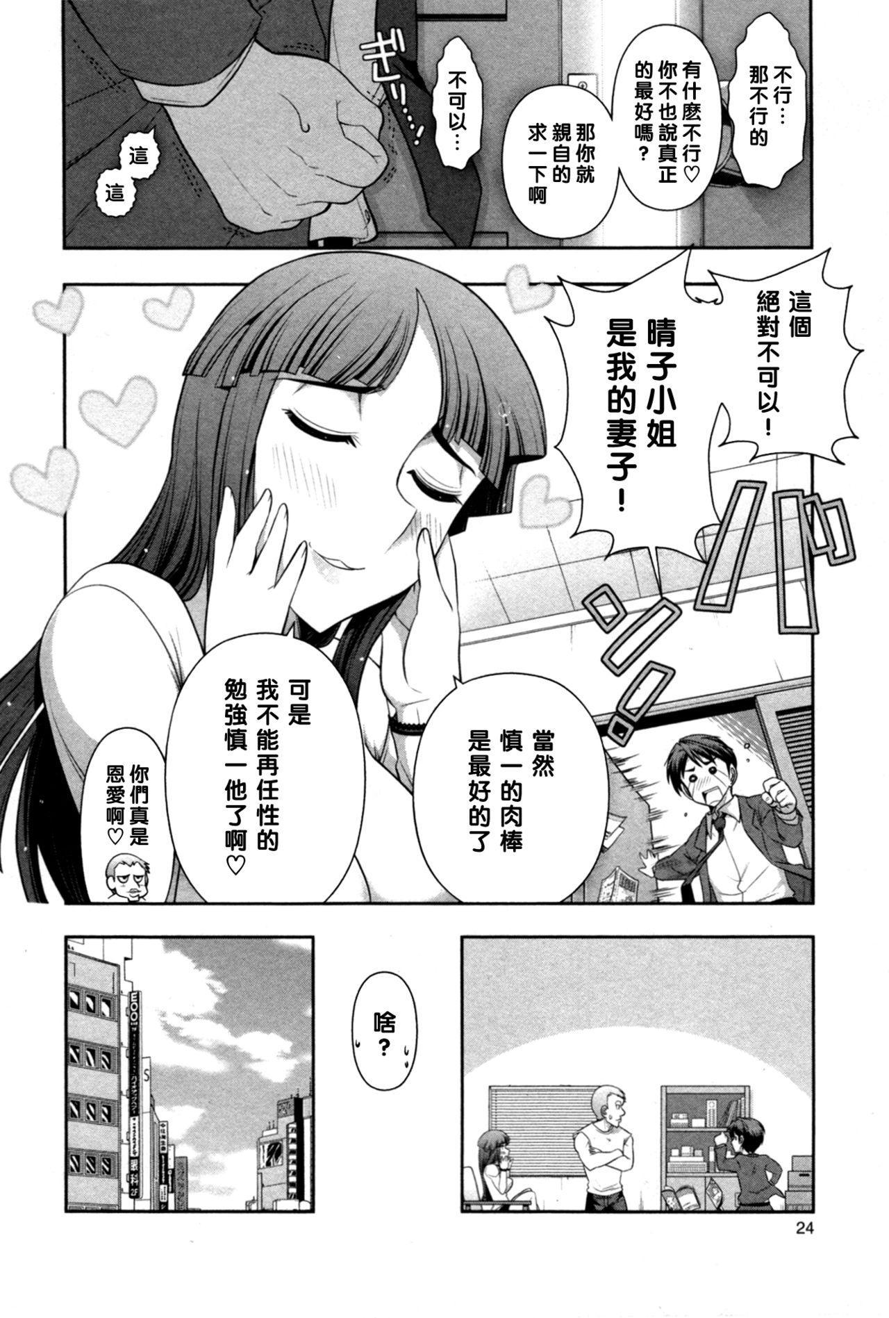 Haruko-san no Niizuma Recipe Ch. 2 9