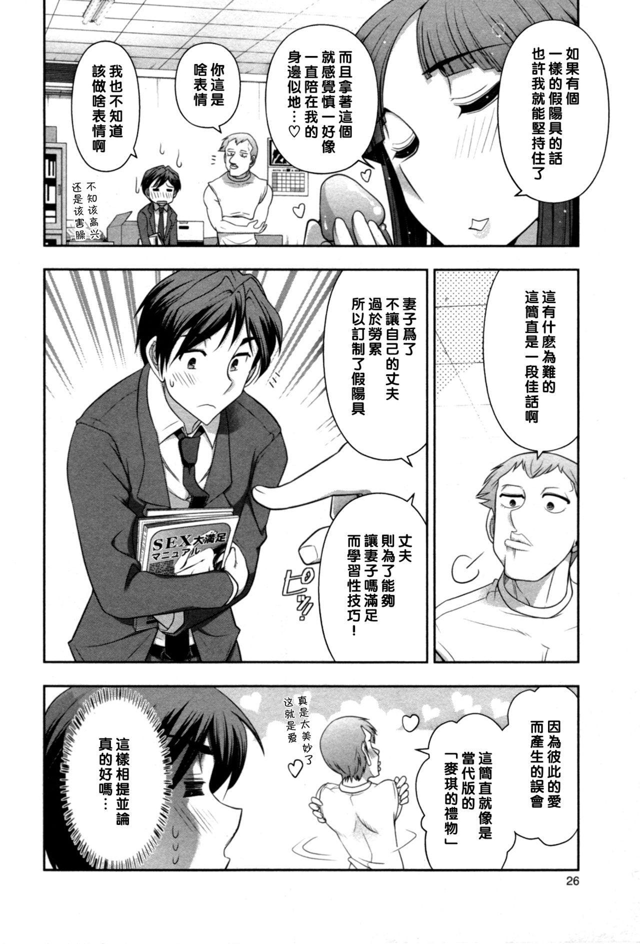 Haruko-san no Niizuma Recipe Ch. 2 11