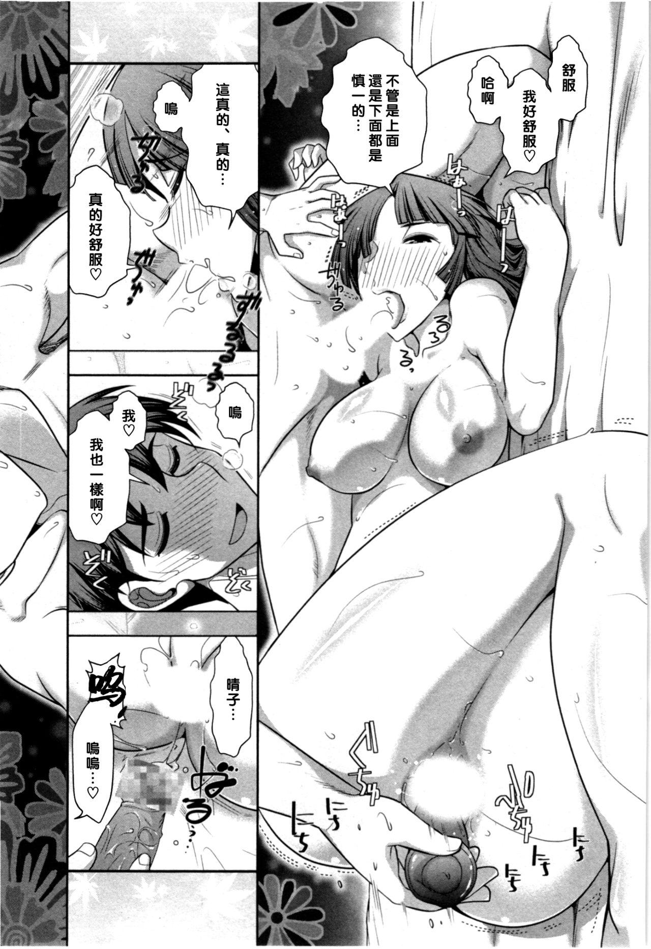 Haruko-san no Niizuma Recipe Ch. 2 14