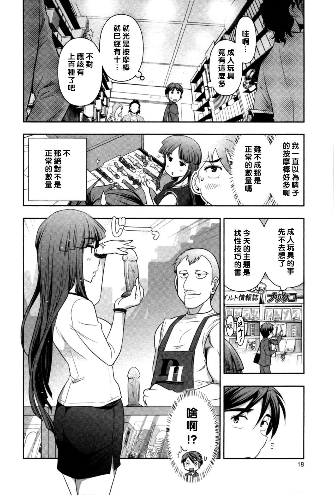 Haruko-san no Niizuma Recipe Ch. 2 3