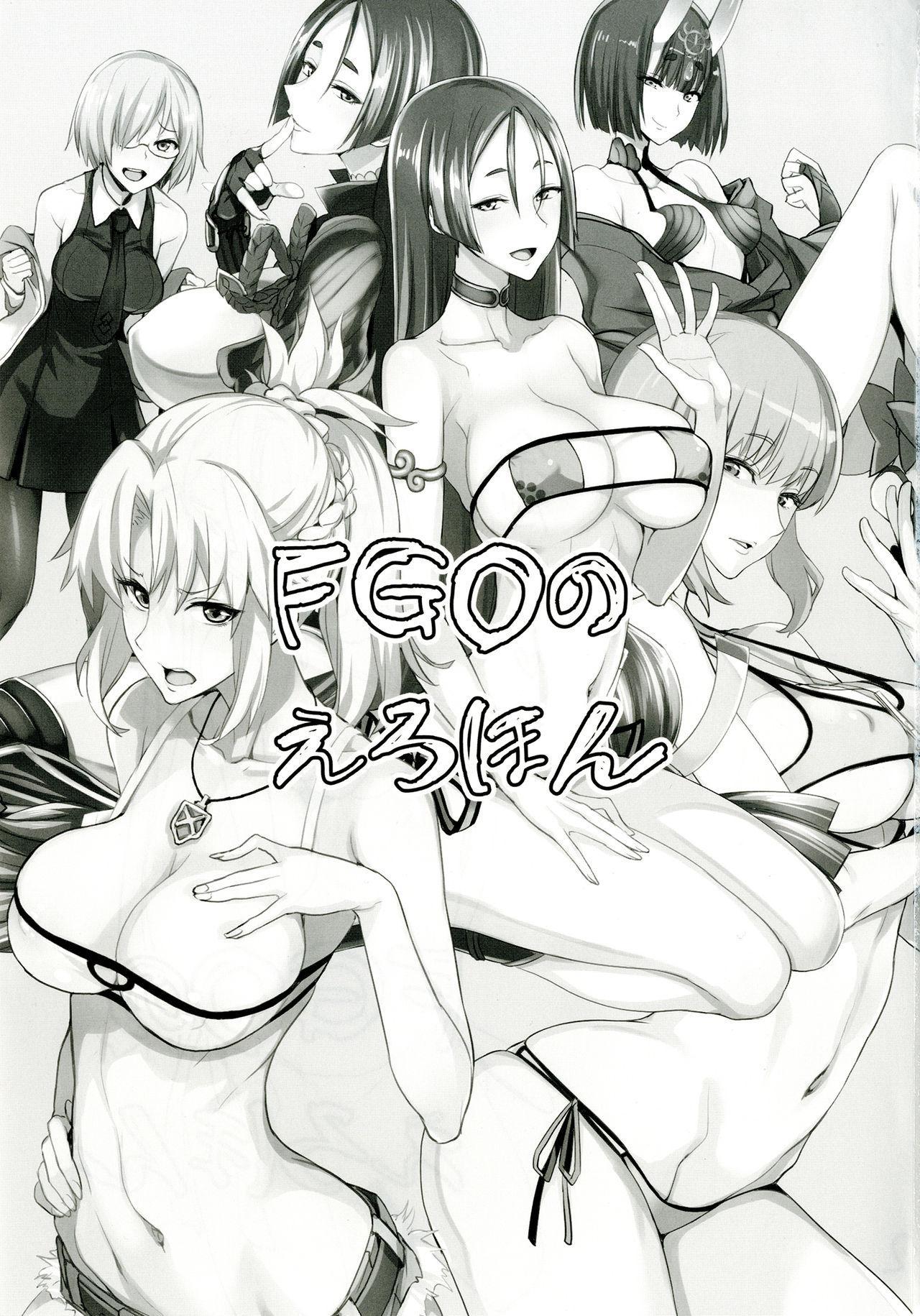FGO no Erohon 3