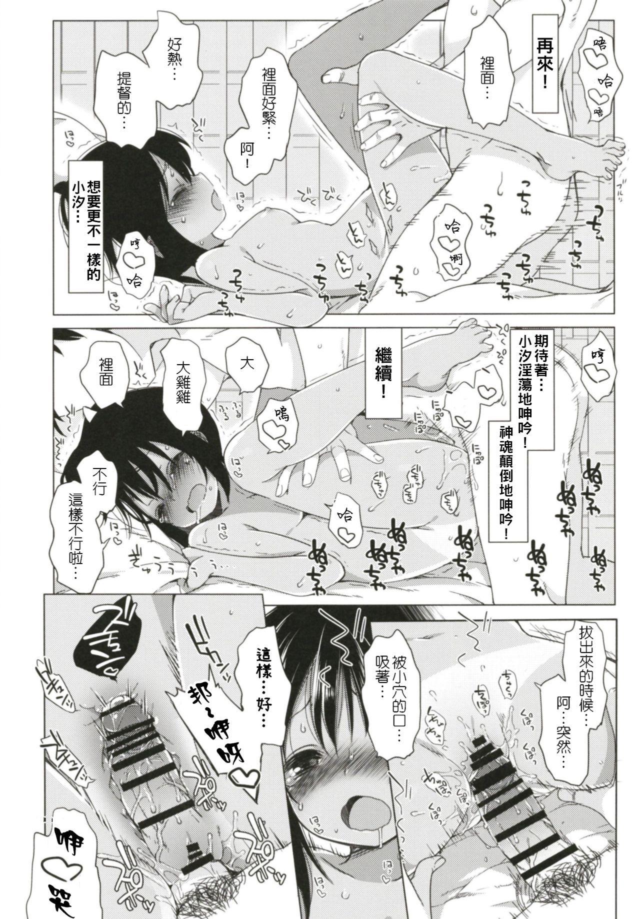 [French letter (Fujisaki Hikari)] Hitonatsu no Ayamachi -I-401 Soushuuhen- (Kantai Collection -KanColle-) [Chinese] [Digital] 17