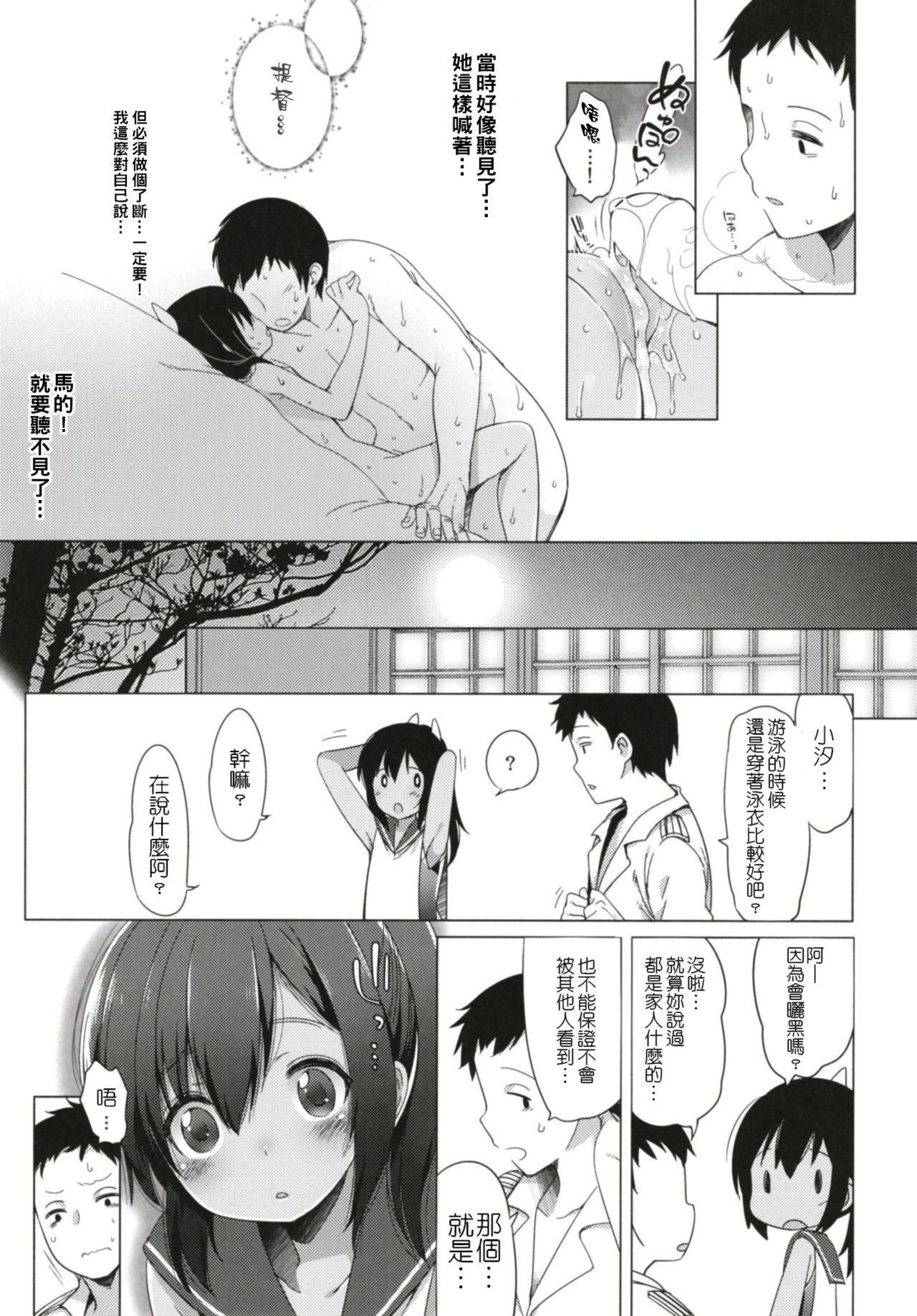 [French letter (Fujisaki Hikari)] Hitonatsu no Ayamachi -I-401 Soushuuhen- (Kantai Collection -KanColle-) [Chinese] [Digital] 20