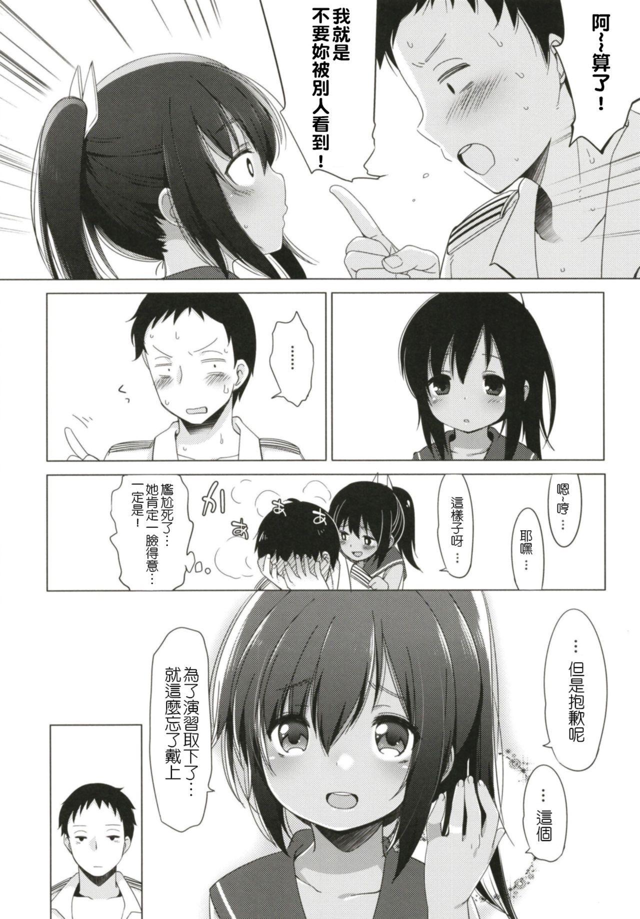 [French letter (Fujisaki Hikari)] Hitonatsu no Ayamachi -I-401 Soushuuhen- (Kantai Collection -KanColle-) [Chinese] [Digital] 21