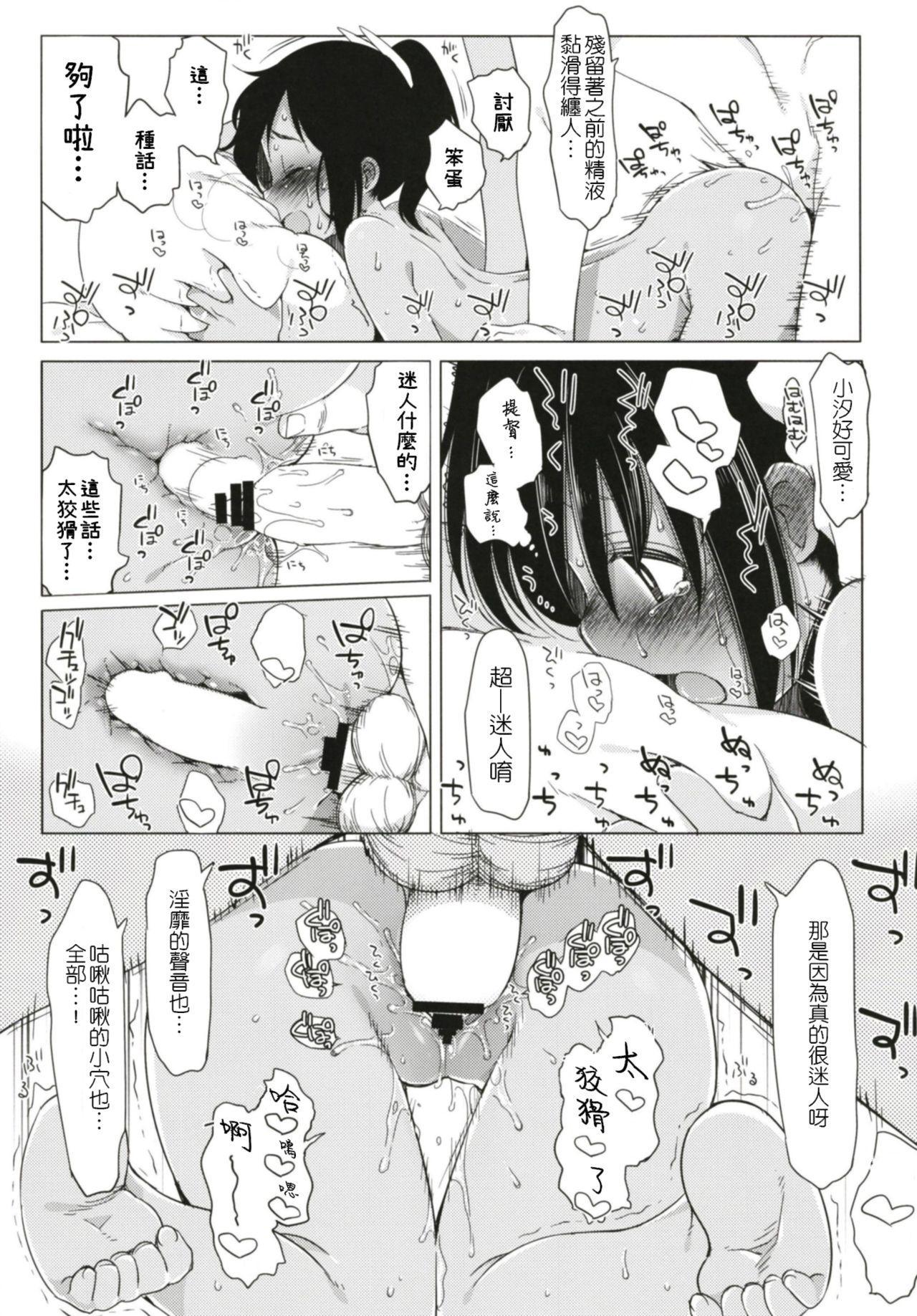 [French letter (Fujisaki Hikari)] Hitonatsu no Ayamachi -I-401 Soushuuhen- (Kantai Collection -KanColle-) [Chinese] [Digital] 24